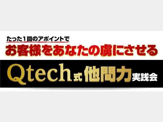 Qtech式「他問力」実践会の画像