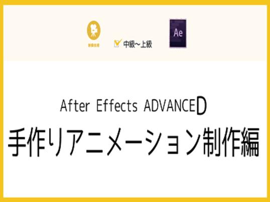 AfterEffects ADVANCE手作りアニメーション制作編の画像
