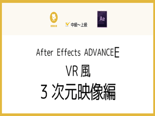 VRイベント,AfterEffects ADVANCE-E,イメージ