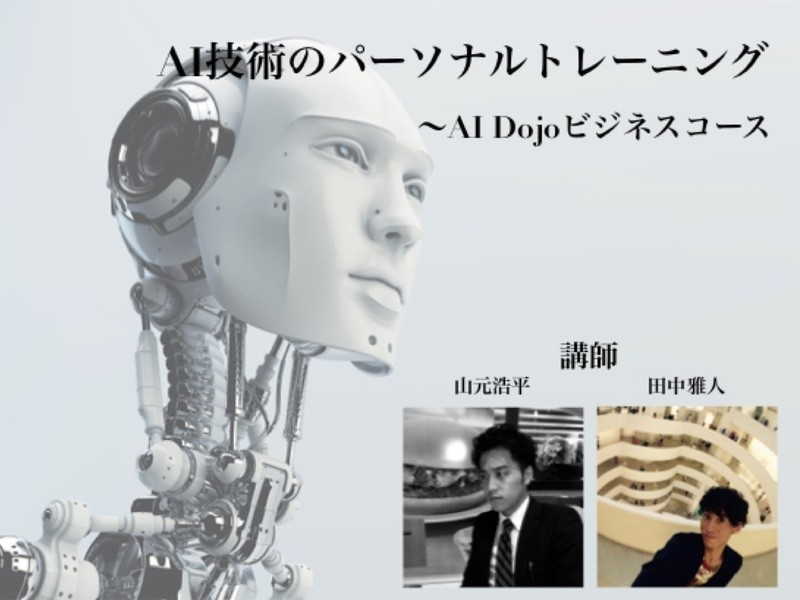 【人工知能ビジネスコース】 AI技術のパーソナルトレーニングの画像