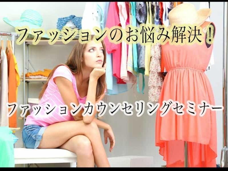 女性誌掲載実績有り! ファッションお悩みカウンセリングセミナーの画像