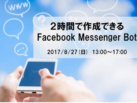 2時間で作成できるFacebook Messenger Botの画像