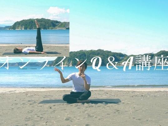 【ダイエットの基本】オンラインQ&A講座!ピラティスの画像