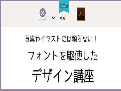 【名古屋】写真やイラストには頼らないフォントを駆使したデザイン講座の画像