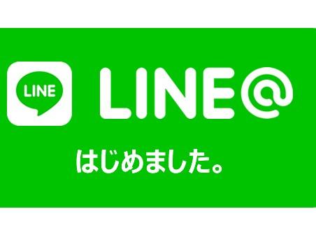 お悩み解決! LINE@イブニングセミナー【女性限定】の画像