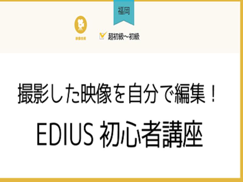 【福岡】撮影した映像を自分で編集!EDIUS初心者講座の画像