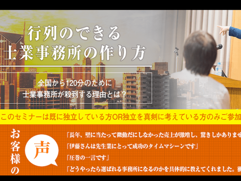 【大阪】行列のできる士業事務所の作り方の画像