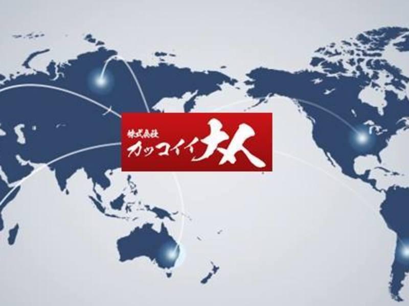 【『日本語ができれば英語が話せる!』カッコイイ大人の英会話】の画像