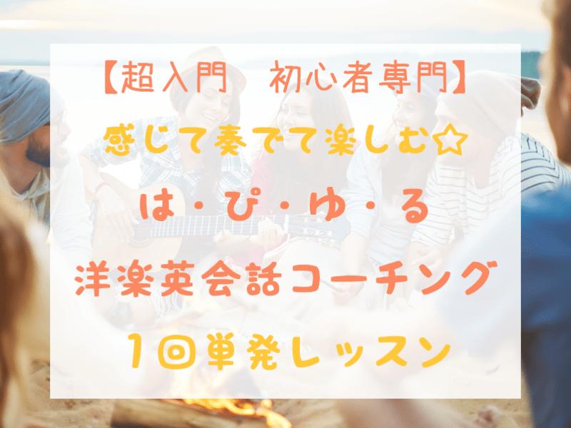 ◆超入門〜初心者◆感じて奏でて楽しむ☆洋楽英会話グループコーチングの画像