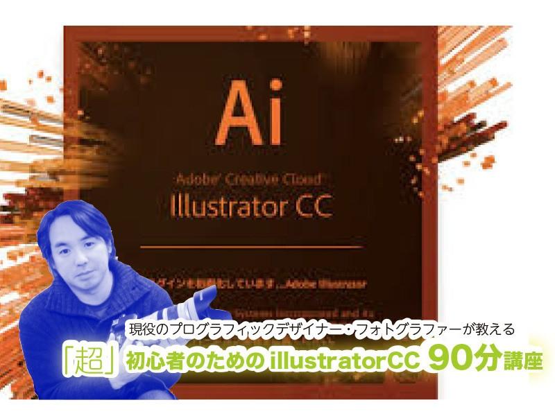 🌟「超」初心者向け個別指導のイラストレーターでのデザイン講座の画像