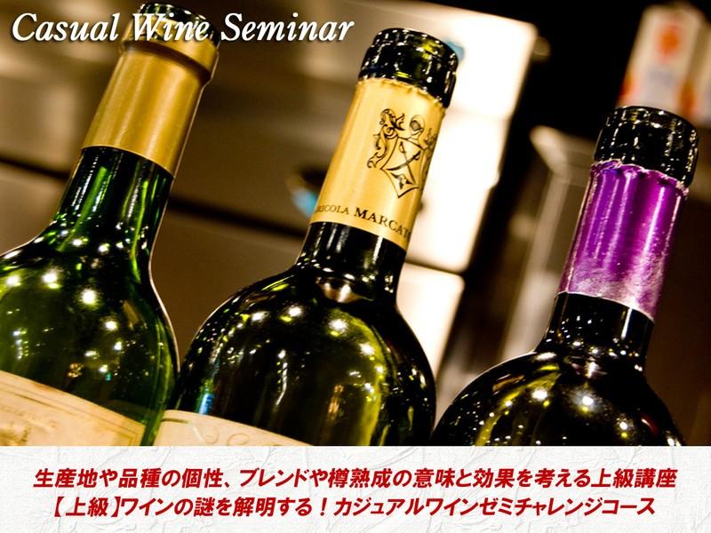 【上級】ワインの謎を解明する!カジュアルワインゼミチャレンジコースの画像