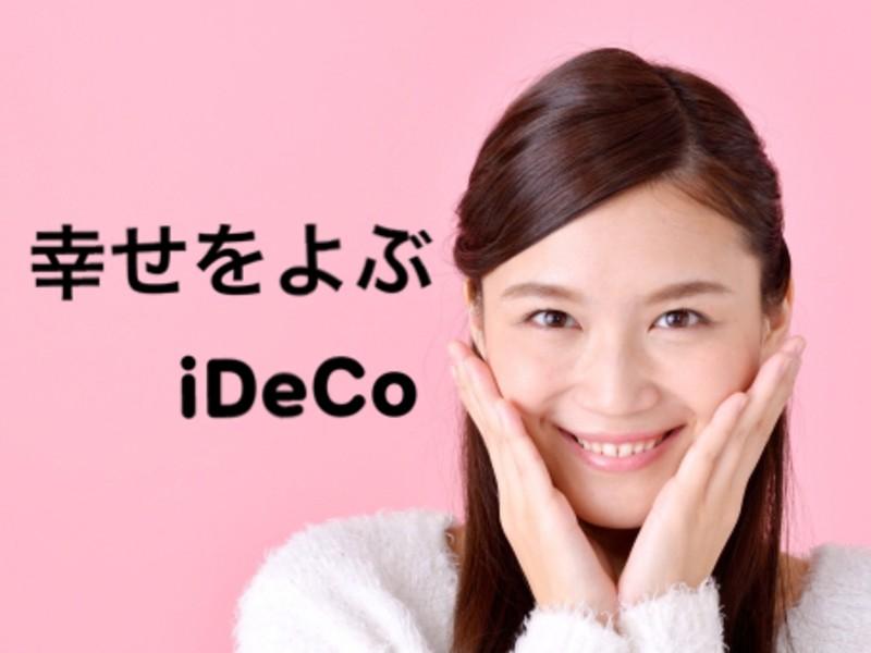 幸せを呼ぶ iDeCo活用セミナー【北九州】の画像