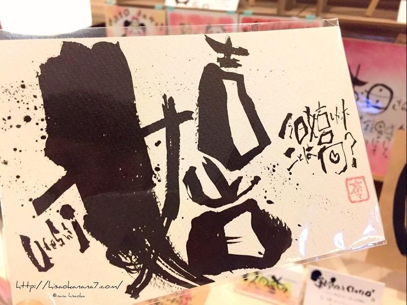 【東京筆文字講座】力強くカッコイイ文字講座の画像