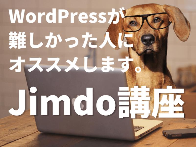かんたんホームページ作成講座【Jimdo入門】で成果型サイトを!の画像