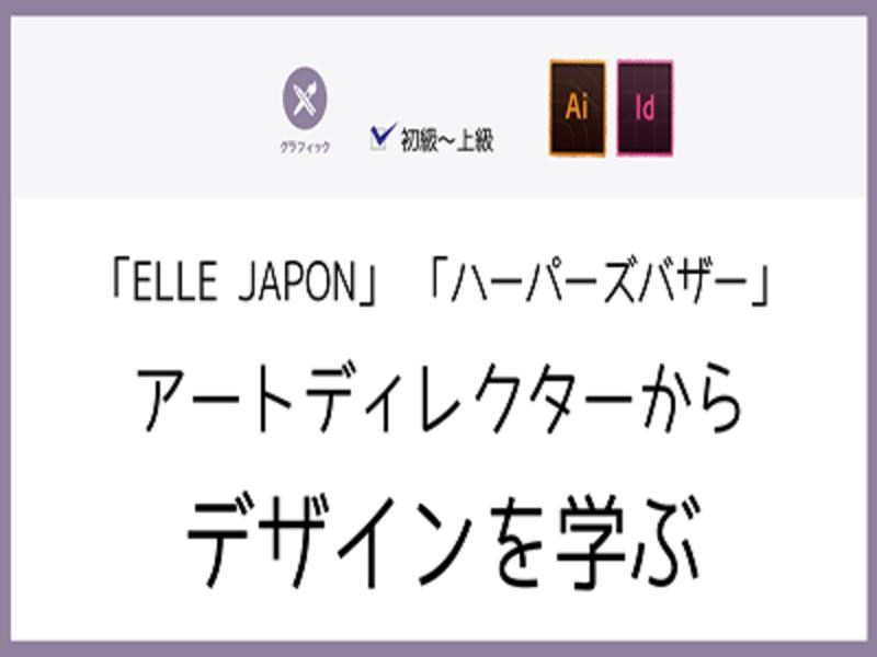 「ELLE JAPON」アートディレクターからデザインを学ぶの画像