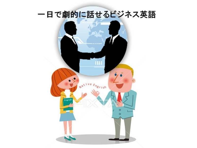 ビジネス英語が話せるアウトプット主体思い切り話し慣れの場の練習道場の画像