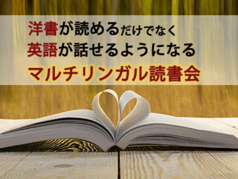 「洋書」が読めるようになって「英語」が話せるようになる読書会の画像