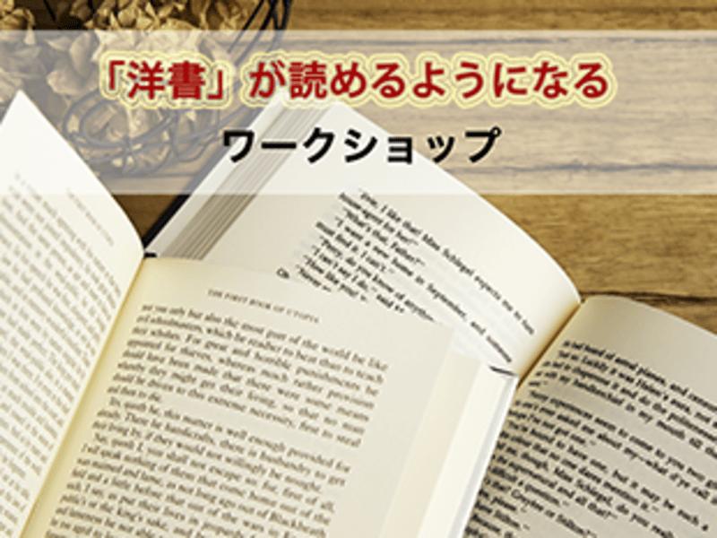 【初心者大歓迎】「洋書」がよめるようになるワークショップ @大阪の画像
