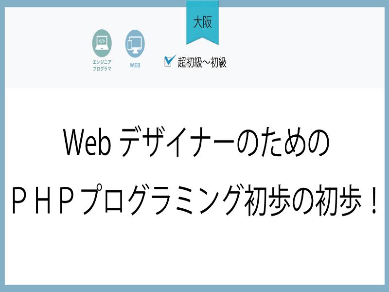 【大阪】WebデザイナーのためのPHPプログラミング初歩の初歩!の画像