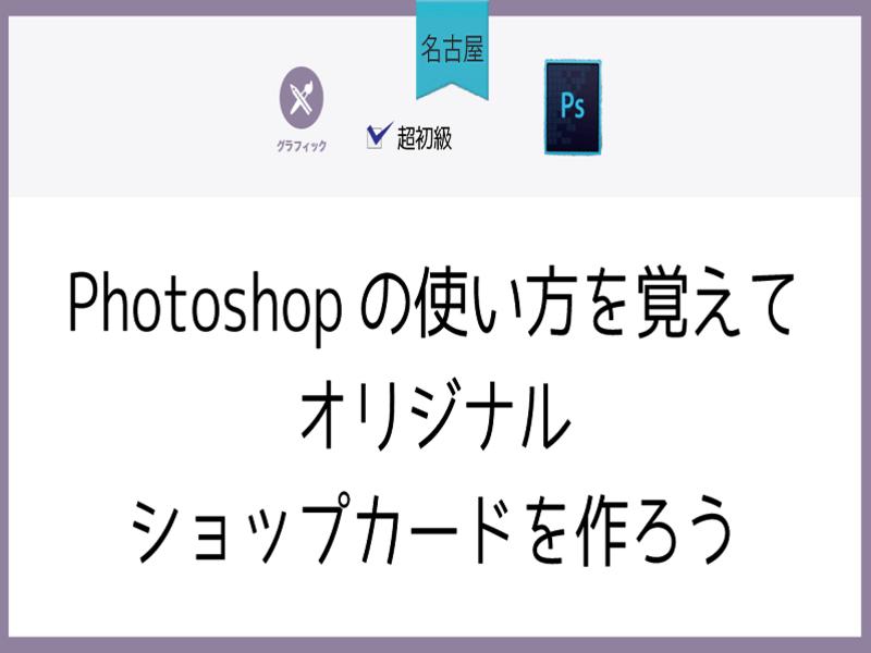 【名古屋】Photoshopの使い方を覚え、ショップカードを作ろうの画像