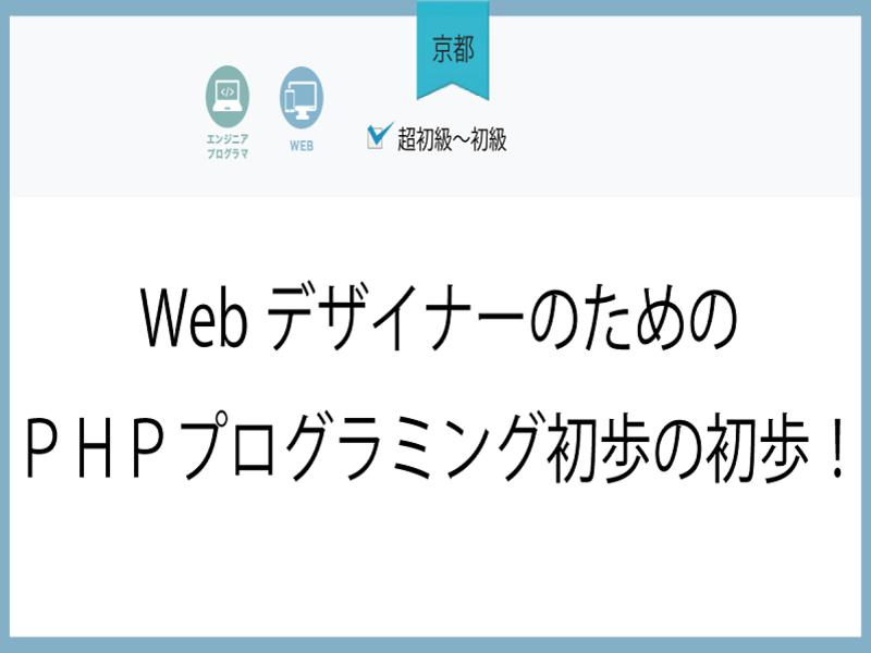 【京都】WebデザイナーのためのPHPプログラミング初歩の初歩!の画像