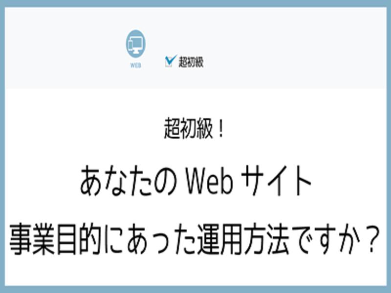【名古屋】超初級!あなたのWebサイト、事業目的にあった運用方法?の画像