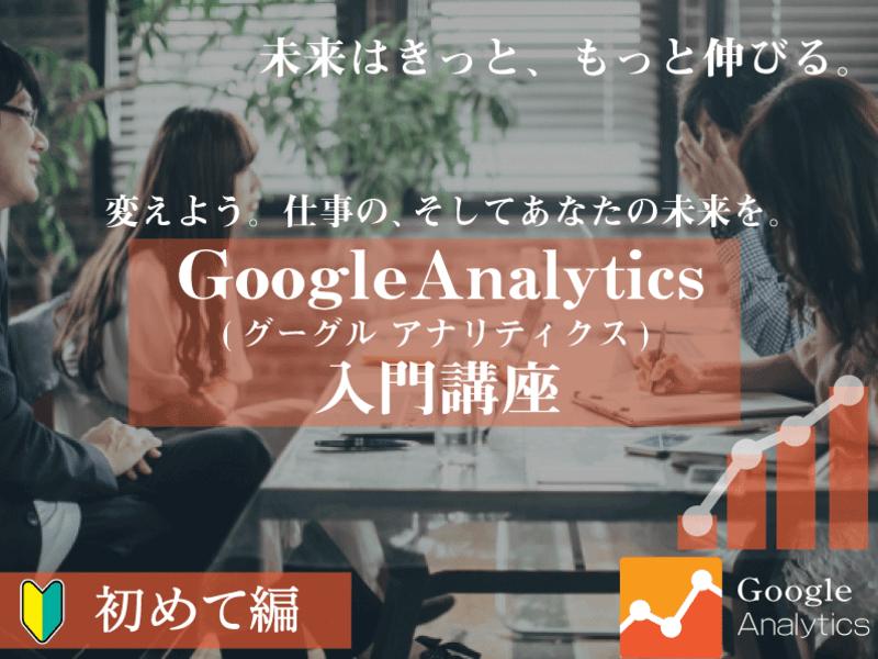 ☆STEP1☆今から始める!Googleアナリティクス入門講座!の画像