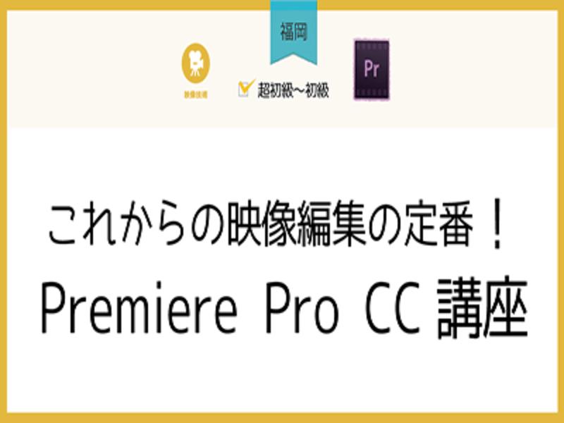 【福岡】これからの映像編集の定番!Premiere Pro CCの画像
