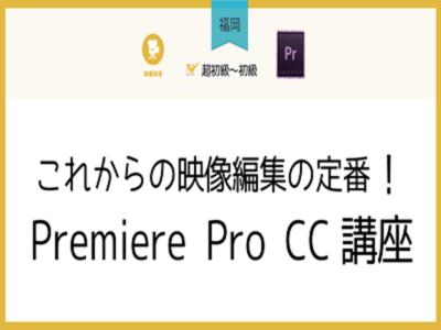【福岡】これからの映像編集の定番!Premiere Pro CC