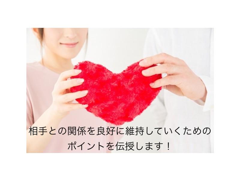 【婚活向け】2時間でわかる!好きな人と良い関係性を築くためのコツの画像