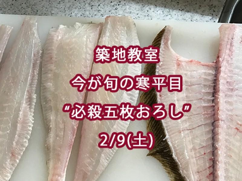 """築地魚教室""""必殺五枚おろし(寒平目)の画像"""
