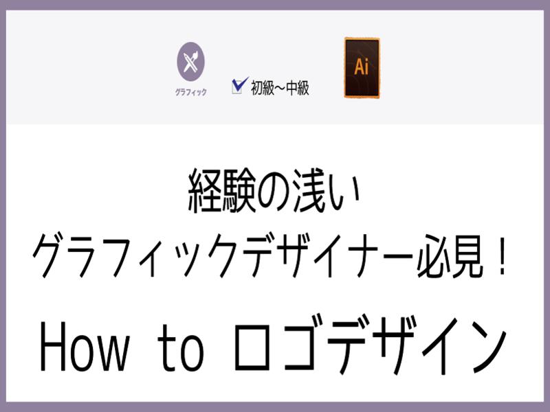 経験の浅いグラフィックデザイナー必見!How to ロゴデザインの画像