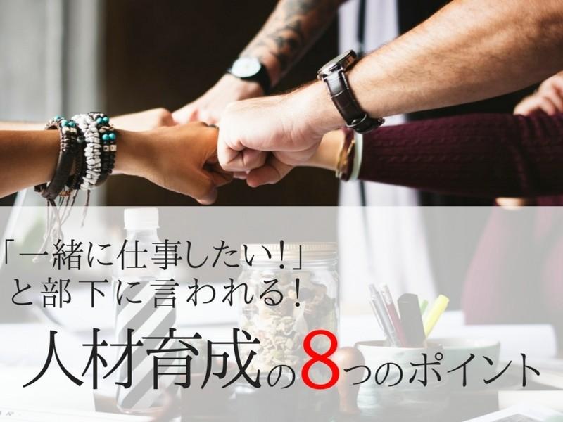 「一緒に仕事したい!」と部下に言われる!人材育成の8つのポイントの画像
