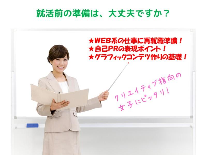 女性向け就活ウォーミングアップ講座~自己PRネタを準備しよう!の画像