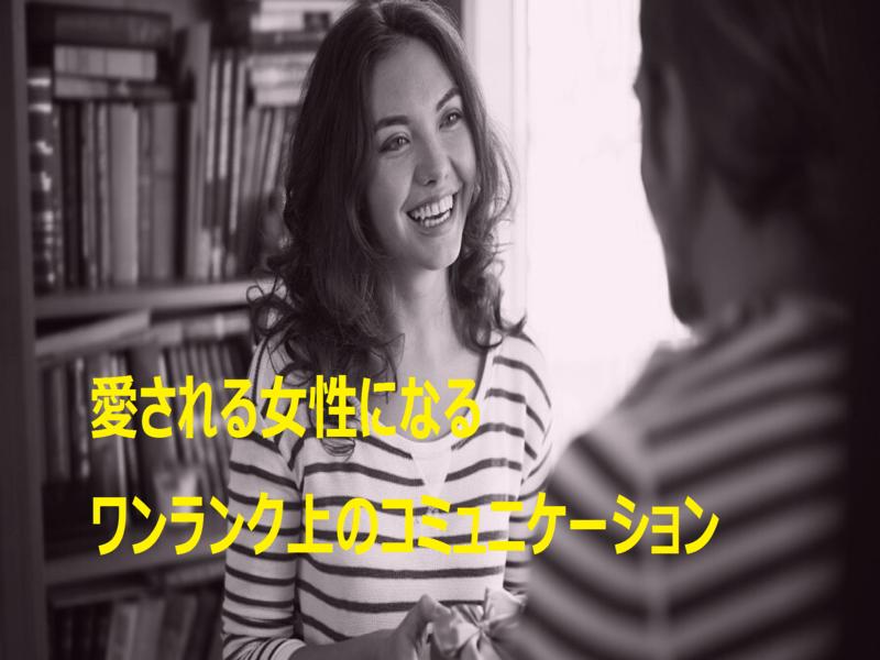 『 愛される女性になるワンランク上のコミュニケーション』の画像