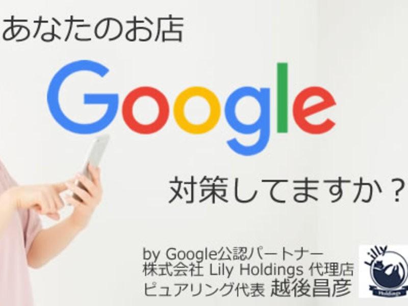 飲食店・サロン経営者必見☆集客力アップのためのGoogleセミナーの画像