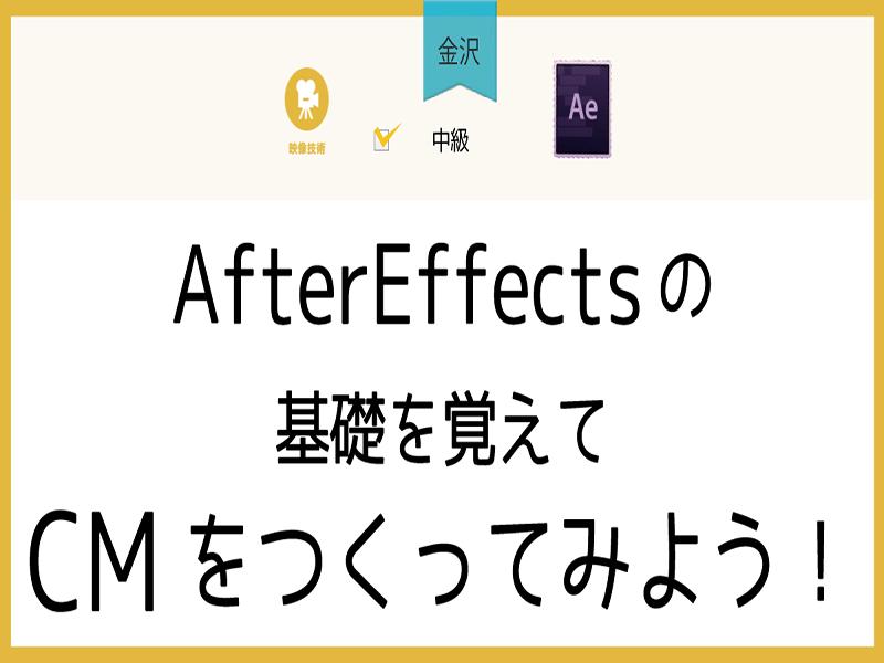 【金沢】AfterEffectsの基礎を覚えてCMをつくってみようの画像