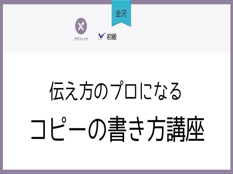 【金沢】伝え方のプロになるコピーの書き方講座の画像