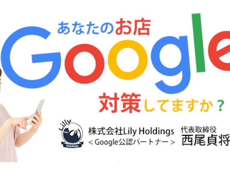 飲食店・サロン経営者必見☆ 集客力アップGoogle対策セミナーの画像
