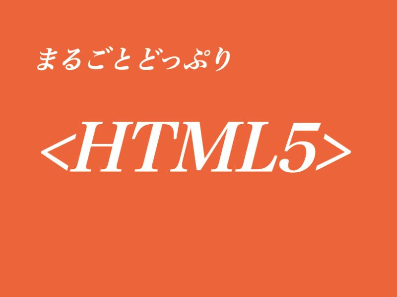 【東京】まるごとどっぷりHTML5入門の画像