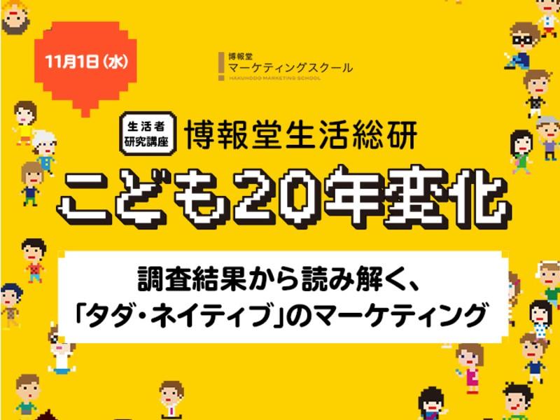 【博報堂マーケティングスクール】「こども20年変化」調査結果の画像