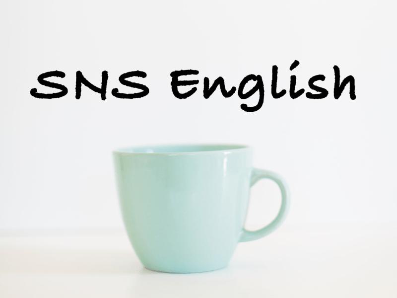 目指せインフルエンサー!情報発信のための「SNS英語」ベーシックの画像