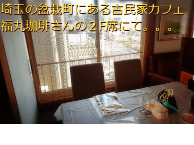 【古民家カフェでモノ作り体験】手作りBOOK講座 in盆栽町教室の画像