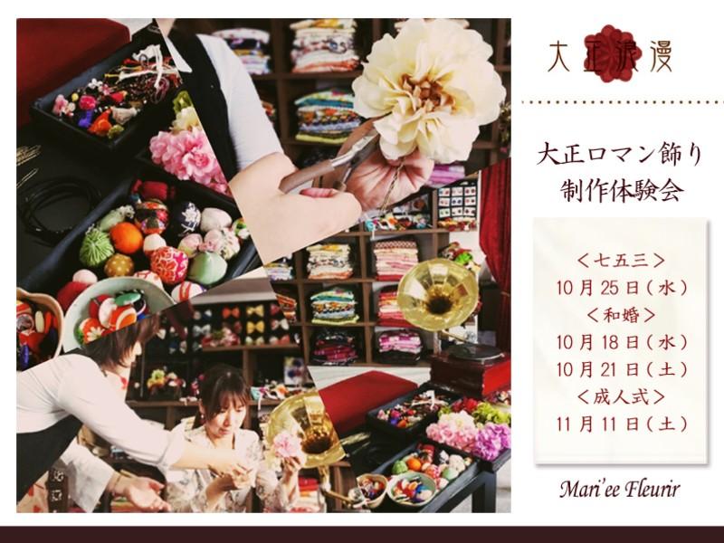 結婚式(和婚)花嫁様の着物に合わせた大正ロマンな髪飾り制作体験の画像