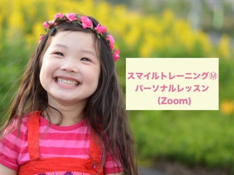 【オンライン】究極の笑顔!スマイルトレーニングⓂ︎(個人レッスン)の画像
