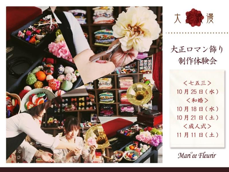 成人式・前撮りの着物(振袖)に合わせた大正ロマンな髪飾り制作体験の画像