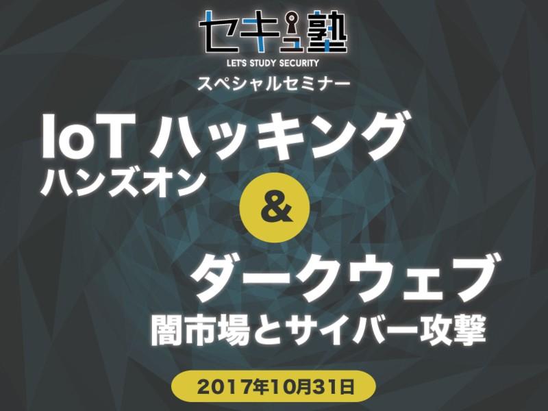 セキュ塾スペシャルセミナー IoTハッキングとダークウェブの画像