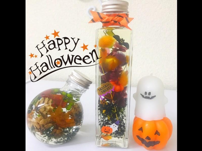 ハーバリウムレッスン☆秋色ボトル&ハロウィンボトル☆の画像
