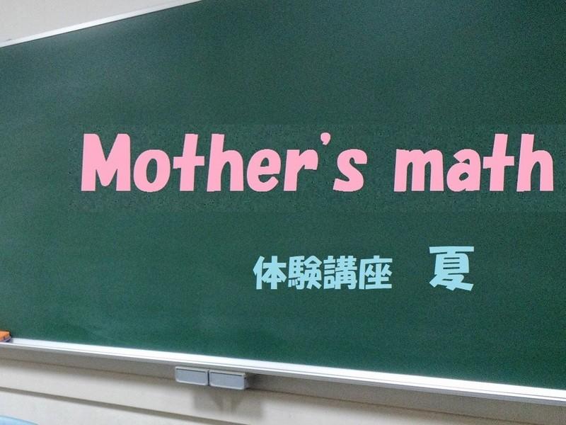 『算数の教え方教えますMother's math』体験講座高学年の画像