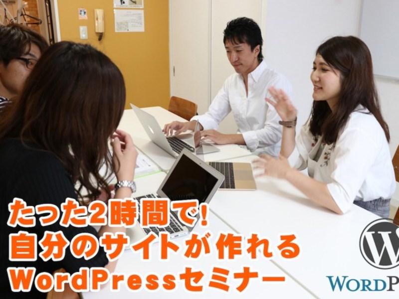 サイトを自分で作ろう! 2時間で作れるWordPressセミナーの画像